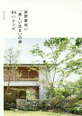 荻野寿也の「美しい住まいの緑」85のレシピ/荻野寿也【2500円以上送料無料】