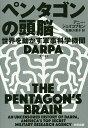ペンタゴンの頭脳 世界を動かす軍事科学機関DARPA/アニー・ジェイコブセン/加藤万里子【2500円以上送料無料】