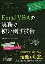 Excel VBAを実務で使い倒す技術/高橋宣成【2500円以上送料無料】