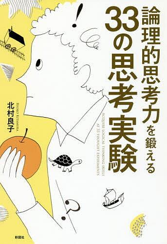 論理的思考力を鍛える33の思考実験/北村良子【2500円以上送料無料】