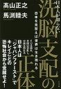 日本人が知らない洗脳支配の正体 日本を見習えば世界は生き残れる/高山正之/馬渕睦夫【2500円以上送料無料】