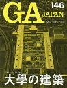 GA JAPAN 146(2017MAY−JUN)【2500円以上送料無料】