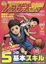 月刊バスケットボール増刊 2017年6月号【雑誌】【2500円以上送料無料】