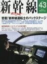 新幹線EXPLORER 2017年6月号【雑誌】【2500円以上送料無料】