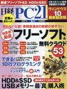 日経PC21 2017年6月号【雑誌】【2500円以上送料無料】