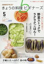 NHK きょうの料理ビギナーズ 2017年5月号【雑誌】【2500円以上送料無料】