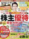 ダイヤモンドZAI(ザイ) 2017年6月号【雑誌】【2500円以上送料無料】