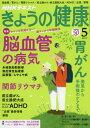 NHK きょうの健康 2017年5月号【雑誌】【2500円以上送料無料】