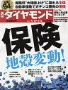 週刊ダイヤモンド 2017年5月6日号【雑誌】【2500円以上送料無料】