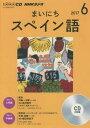 CD ラジオまいにちスペイン語 6月号【2500円以上送料無料】