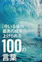 「今いる場所」で最高の成果が上げられる100の言葉/千田琢哉【2500円以上送料無料】