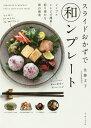 スライドおかずで和ンプレート シンプルレシピで簡単!彩り豊かな和の朝食/佐藤文子【2500円以上送料無料】