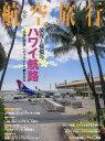 航空旅行 (21) 2017年6月号 【AIR LINE(エアライン)別冊】【雑誌】【2500円以上送料無料】