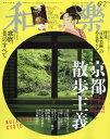 和樂(わらく) 2017年6月号【雑誌】【2500円以上送料無料】