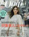 Oggi(オッジ) 2017年6月号【雑誌】【2500円以上送料無料】