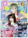 Popteen(ポップティーン) 2017年6月号【雑誌】【2500円以上送料無料】