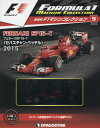 F1マシンコレクション全国版 2017年5月30日号【雑誌】【2500円以上送料無料】