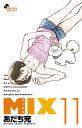 〔予約〕MIX 11/あだち充【2500円以上送料無料】