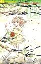 エンジェル・トランペット 12/赤石路代【2500円以上送料無料】