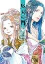 応天の門 7/灰原薬【2500円以上送料無料】
