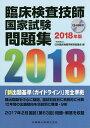 臨床検査技師国家試験問題集 2018年版/日本臨床検査学教育協議会【2500円以上送料無料】