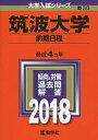 筑波大学 前期日程 2018年版【2500円以上送料無料】