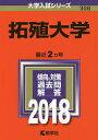 拓殖大学 2018年版【2500円以上送料無料】