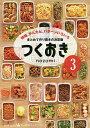 つくおき 3/nozomi【2500円以上送料無料】