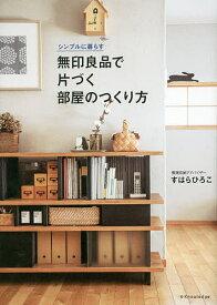 無印良品で片づく部屋のつくり方 シンプルに暮らす/すはらひろこ【3000円以上送料無料】