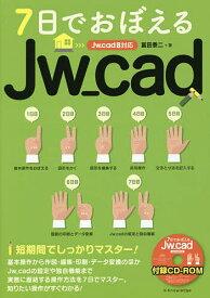 7日でおぼえるJw_cad/富田泰二【合計3000円以上で送料無料】