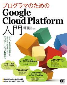 プログラマのためのGoogle Cloud Platform入門 サービスの全体像からクラウドネイティブアプリケーション構築まで/阿佐志保/中井悦司【合計3000円以上で送料無料】
