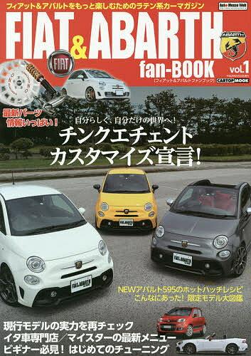 FIAT & ABARTH fan‐BOOK フィアット&アバルトをもっと楽しむためのラテン系カーマガジン vol.1【2500円以上送料無料】