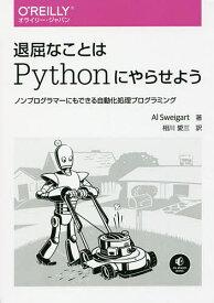 退屈なことはPythonにやらせよう ノンプログラマーにもできる自動化処理プログラミング/AlSweigart/相川愛三【合計3000円以上で送料無料】