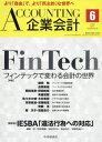 Accounting(企業会計) 2017年6月号【雑誌】【2500円以上送料無料】
