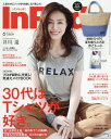 In Red(インレッド) 2017年6月号【雑誌】【2500円以上送料無料】