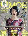 MOE 2017年6月号【雑誌】【2500円以上送料無料】