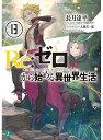 Re:ゼロから始める異世界生活 13/長月達平【2500円以上送料無料】