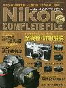 ニコンコンプリートファイル ニコン100周年永久保存版 ニコン100周年歴代カメラがこの一冊に!/CAPA編集部【2500円以上送料無料】