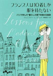 """フランス人は10着しか服を持たない パリで学んだ""""暮らしの質""""を高める秘訣/ジェニファー・L・スコット/神崎朗子【合計3000円以上で送料無料】"""