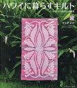 ハワイに暮らすキルト デザイナーズキルトの世界 Meg's Hawaiian Quilts/マエダメグ【2500円以上送料無料】