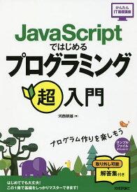 JavaScriptではじめるプログラミング超入門/河西朝雄【3000円以上送料無料】