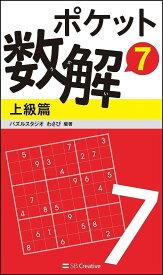 ポケット数解 7上級篇/パズルスタジオわさび【3000円以上送料無料】