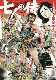 七人の侍/黒澤明/小国英雄/橋本忍