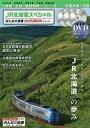 JR北海道スペシャル 5路線の全容&展望映像と今はなき貴重映像を収録 みんなの鉄道DVD BOOKシリーズ【2500円以上送料無料】