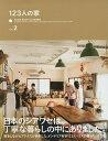 123人の家 vol2【2500円以上送料無料】