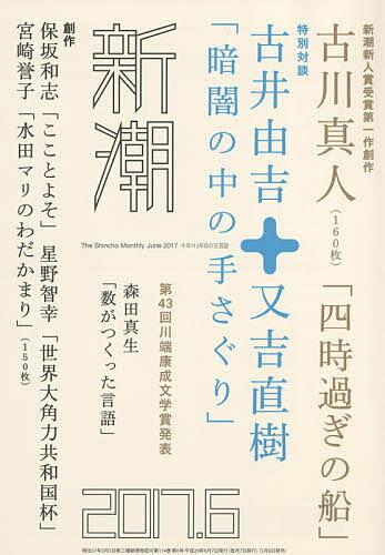 新潮 2017年6月号【雑誌】【2500円以上送料無料】