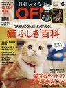 日経おとなのOFF 2017年6月号【雑誌】【2500円以上送料無料】
