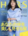 HERS(ハーズ) 2017年6月号【雑誌】【2500円以上送料無料】