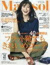 Marisol(マリソル) 2017年6月号【雑誌】【2500円以上送料無料】