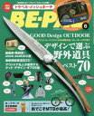 BE−PAL(ビ−パル) 2017年6月号【雑誌】【2500円以上送料無料】